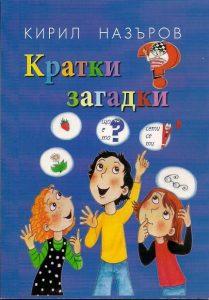 Кратки загадки - Кирил Назъров
