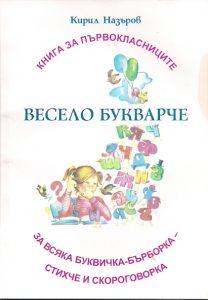 Весело букварче - Кирил Назъров