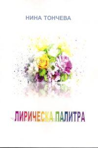 Лирическа палитра - Нина Тончева