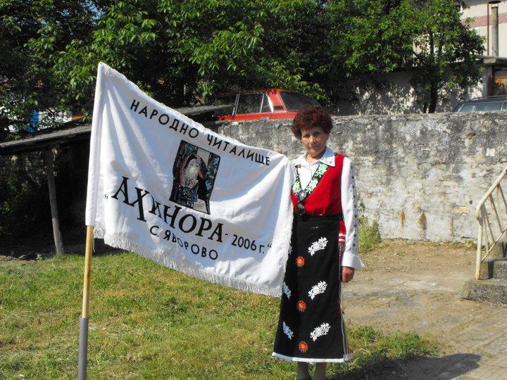 """Знамето на НЧ """"Ахинора-2006"""" и Недялка Гьонева"""