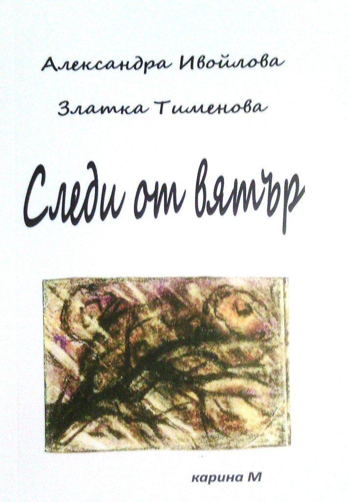 Следи от вятър - автори Александра Ивойлова и Златка Тименова