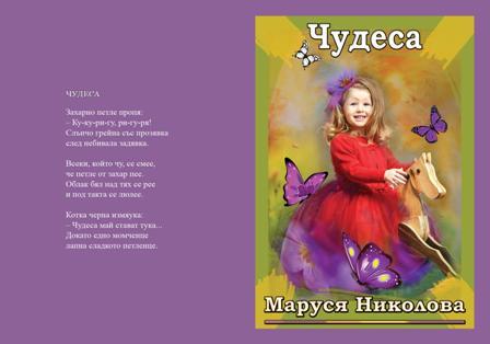 """""""Чудеса"""" на Масуся Николова, книга за деца"""