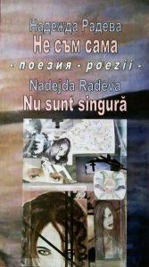 Не съм сама - поезия Надежда Радева