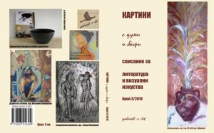 """Печатното издание на списание """"Картини с думи и багри"""" - брой 3/2019"""