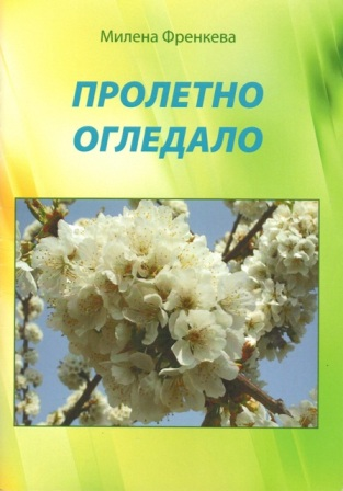 """""""Пролетно огледало"""" - стихосбирка на Милена Френкева"""