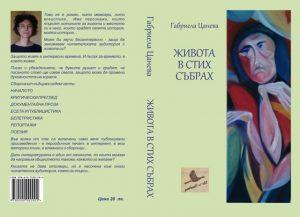 Живота в стих събрах - автор Габриела Цанева