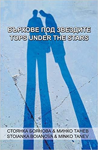 Върхове под звездите - Стоянка Боянова и Минко Танев