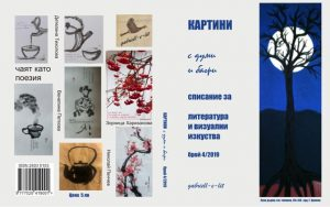 """Печатното издание на списание """"Картини с думи и багри"""" - брой 4/2019"""