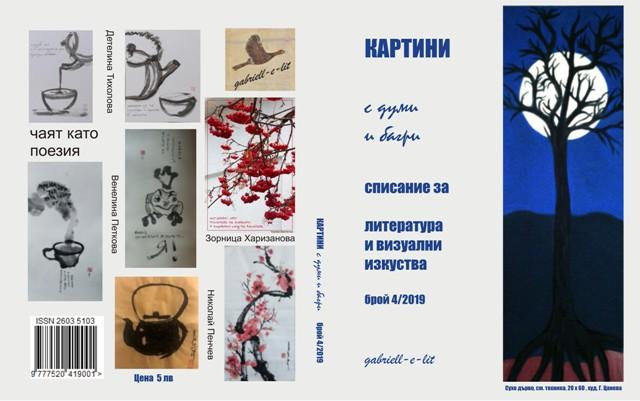 Картини с думи и багри - брой 4/2019
