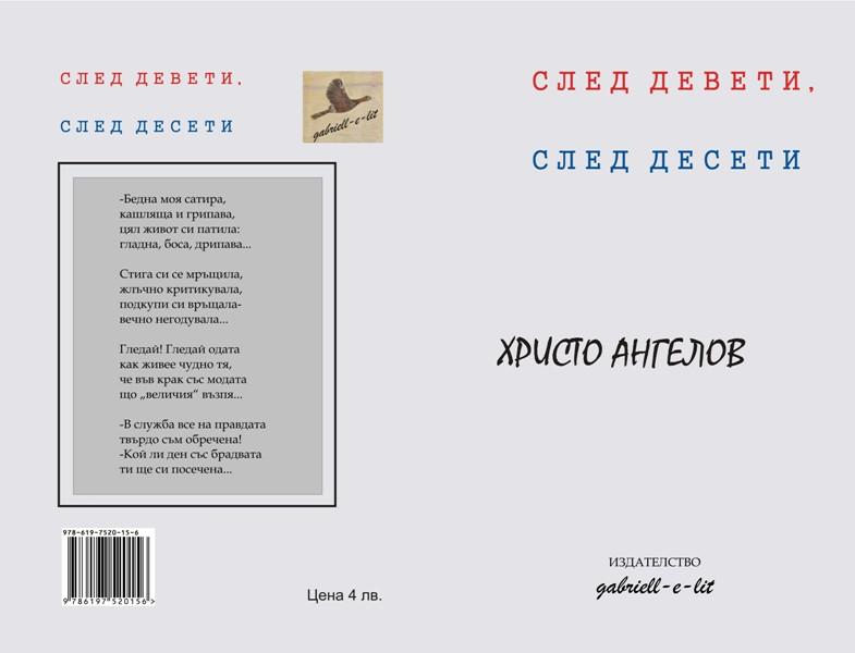 След девети, след десети - Христо Ангелов