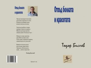 Отвъд болката и красотата - Тодор Билчев