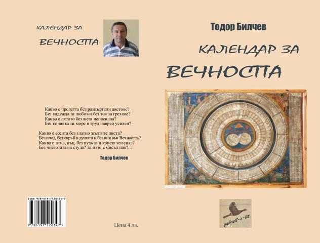 Календар за вечността - Тодор Билчев