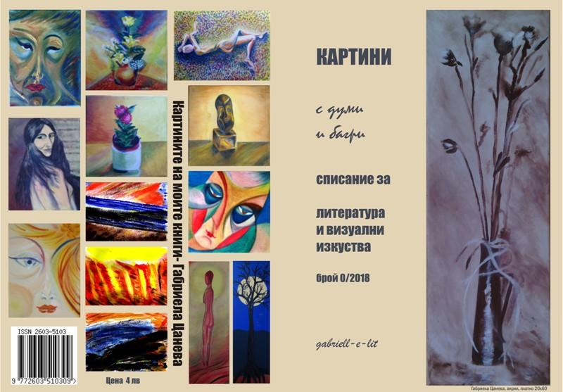 Картини с думи и багри - брой 0/2018
