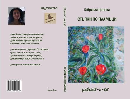 Стъпки по пламъци - автор Габриела Цанева