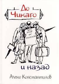 """До Чикаго и назад"" - Алеко Константинов"