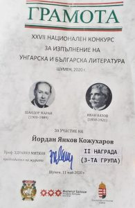 Грамота за участие - Йордан Кожухаров