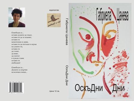 Габриела Цанева - Оскъдни дни