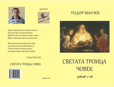Светата троица човек - Тодор Билчев