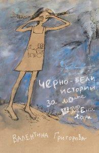 Черно-бели истории за моите шарени хора - автор Валентина Григорова