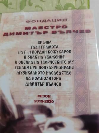 """Грамота на фондация """"Маестро Димитър Вълчев"""""""