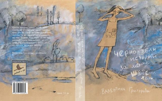 Черно-бели истории за моите шарени хора - Валентина Григорова