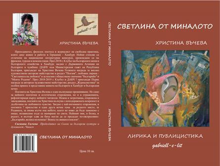 Светлина от миналото - автор Христина Въчева