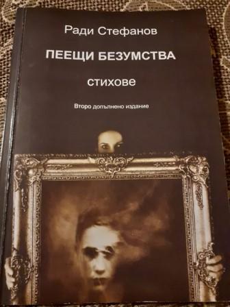 """""""Пеещи безумства"""", второ издание - автор Ради Стефанов"""