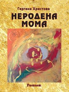 Неродена мома - сборник с разкази на Гергана Христова