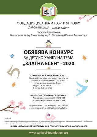 """Плакат на Национален конкурс за детско хайку с рисунка на тема """"Златна есен"""" - 20"""