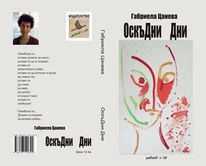 """""""Оскъдни дни"""" - стихосбирка на Габриела Цанева"""