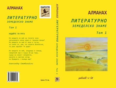 Алманах Литературно земеделско знаме - том 1