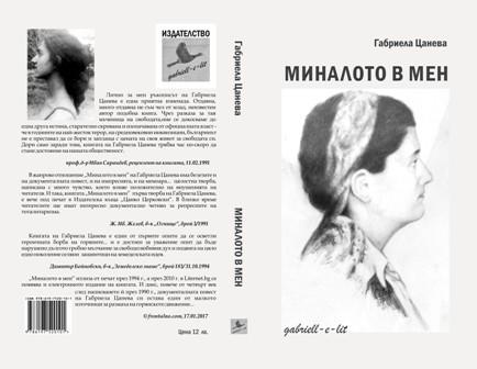 """""""Миналото в мен"""", документална повест на Габриела Цанева, трето юбилейно издание."""