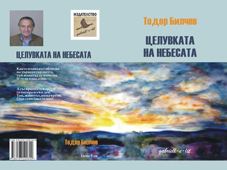 Целувката на небесата - Тодор Билчев