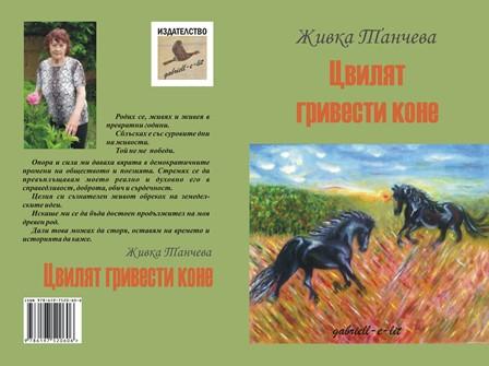 Цвилят гривести коне - Живка Танчева