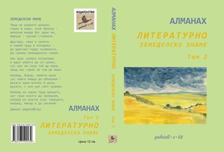Алманах Литературно земеделско знаме том 2