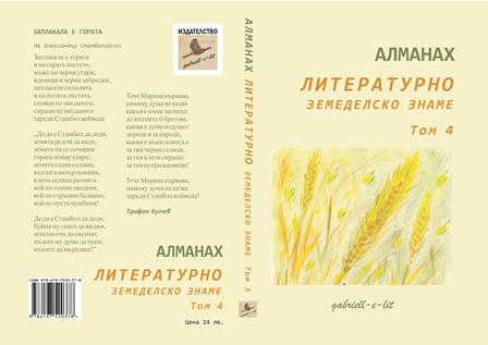 Алманах Литературно земеделско знаме - том 4