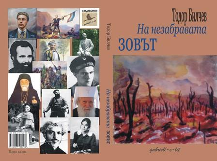 На незабравата зовът - автор Тодор Билчев