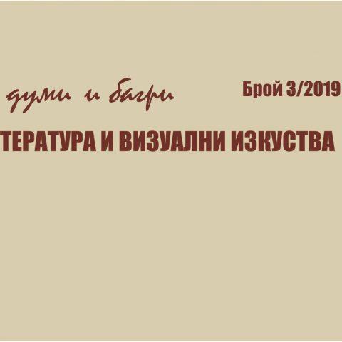 Картини с думи и багри - брой 3/2019