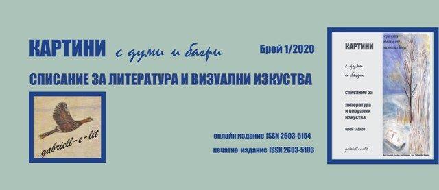 """""""Картини с думи и багри""""-брой 1/2020"""
